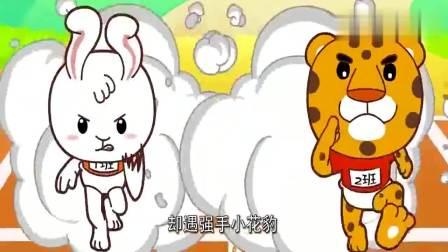 可可小爱:兔子和小花豹赛跑,它跑不过人家,就使了阴招
