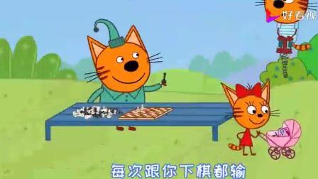 咪好一家:布丁哥哥猫咪要找下国际象棋的伙伴,猫爸爸做象棋蛋糕
