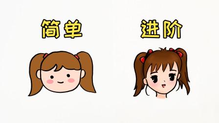 两种不同难度的小女孩简笔画画法,简单又可爱,你学会了吗?