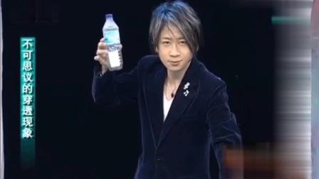刘谦竟然将手机穿入观众的矿泉水瓶里面,简直颠覆常识!