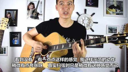 第3课1 吉他拨片扫弦教学,总是扫不好弦?因为你没重视这些要点