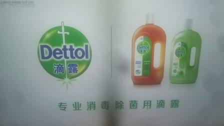 滴露消毒液 专业消毒除菌用滴露 15秒广告 清新芦荟香型新上市