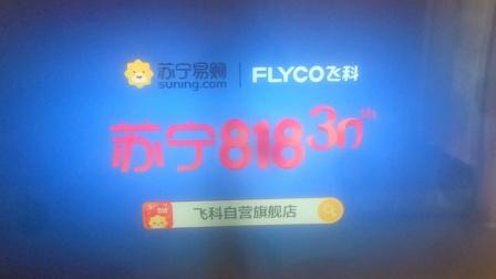 飞科智能剃须刀 10秒广告 苏宁818 30周年庆