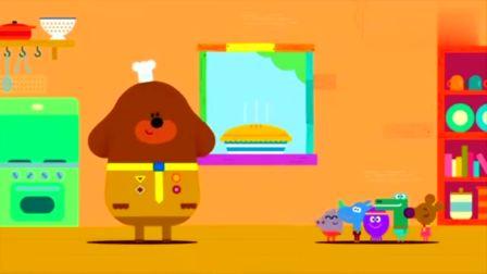 嗨道奇:阿奇做了苹果派,看起来非常美味,罗力很想吃!