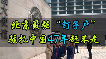 """中国最强""""钉子户"""",这支军队赖在北京47年,可就是怎么也赶不走"""