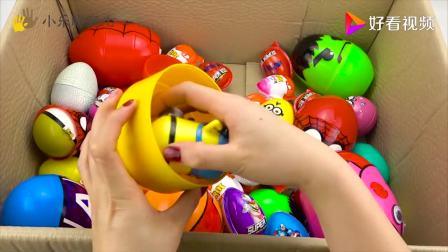 卡通图案惊喜蛋玩具,小猪佩奇、钢铁侠、小黄人,趣味玩具教学