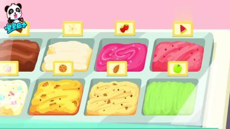 宝宝巴士:冰淇淋有各种的口味,好想都尝一遍,羡慕开冰淇淋店的