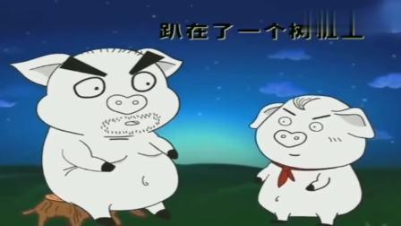 猪爸盘问猪屁登,为什么回来这么晚?猪屁登的回答让我哈哈大笑!