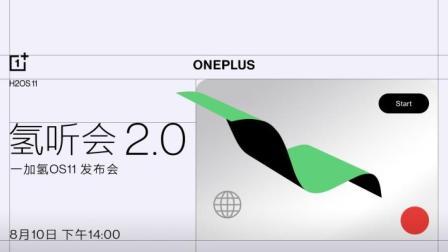 一加氢OS11发布会