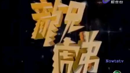 方季惟(方季韋)_1995年[龍兄虎弟] 音樂教室(演唱_心軟 快樂無比)