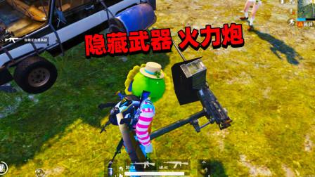 和平精英:火力对决原来有隐藏武器 超大火力炮!