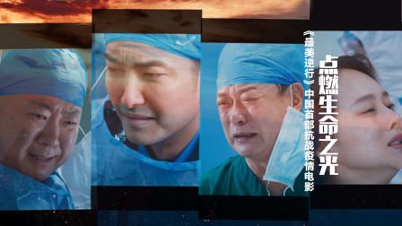 中国首部抗击疫情电影《最美逆行》,致敬最美的逆行者!
