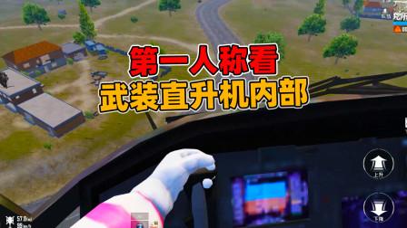 和平精英:见过武装直升机内饰什么样子吗 教你第一人称驾驶