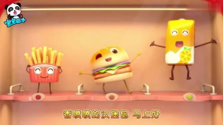 宝宝巴士:汉堡包看起来不错,有肉有蔬菜,奇奇想要吃呀