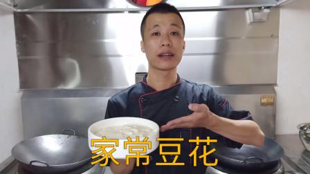 """厨师长教你:""""家常豆花""""的美味做法,简单易学大人小孩都爱吃!"""