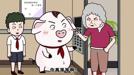 猪屁登:猪猪信守承诺,要等奶奶多久都不要紧,唯独电梯不能等人