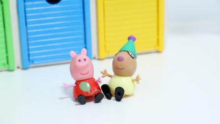 小猪佩奇惊喜奇趣蛋玩具分享得到滑稽帽小马