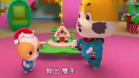 宝宝巴士:姜饼屋的姜饼人要回家了,小猫咪只好乖乖地拿了出来