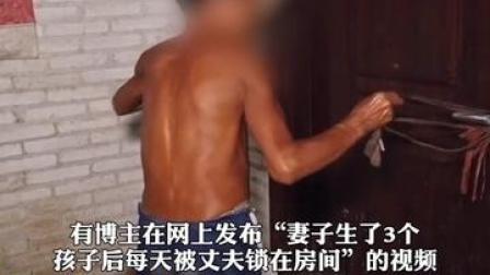 广西一男子疑似锁妻10多年,玉林容县宣传部门表示锁门视频基本属实