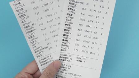 扔购物小票就是扔钱,超市售后人员说漏嘴,可惜好多人都白白丢了