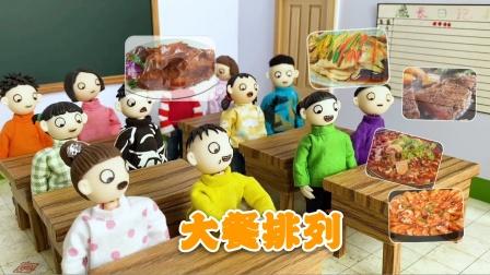 玩泥巴的小妞臭蛋系列 同学们都饿了,老师在黑板上点了一桌菜,大餐如何排列