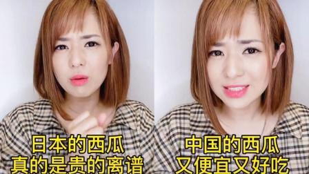 苍井空吐槽日本西瓜贵,羡慕中国的西瓜便宜,换发型后外貌大变