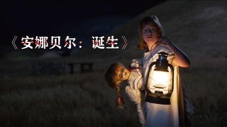 安娜贝尔2:恐怖娃娃的诞生记,让人毛骨悚然的故事
