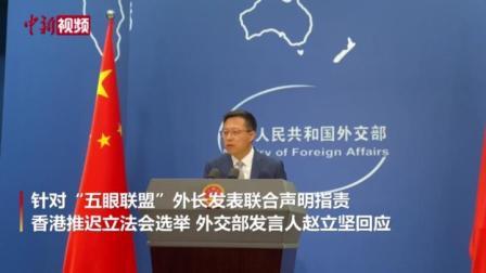 """""""五眼联盟""""外长指责香港推迟立法会选举 外交部回应"""