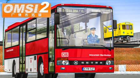 巴士模拟2:半真实广州309A线试玩 从滘口客运站出发 赛特拉S313UL | OMSI 2 广佛市 309A(1/2)
