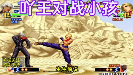 拳皇2000:国内目前最强的两位高手,导师小孩能否稳住?