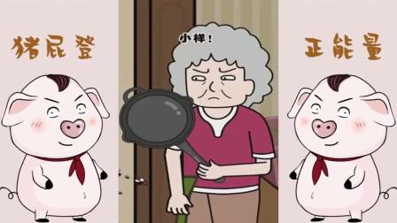 每日正能量:老奶奶自称嗅觉不行,屁登一招准管用