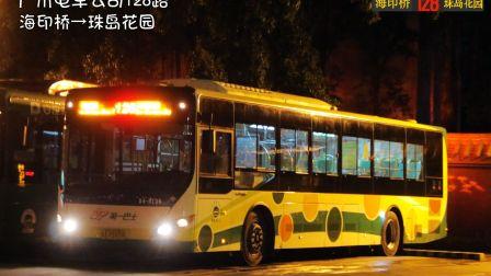 【POV271】【夜游珠江】广州电车二分128路(海印桥总站→珠岛花园总站)去程第一视角