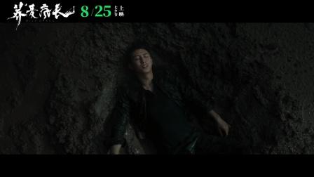 《荞麦疯长》终极预告!(马思纯/钟楚曦/黄景瑜) | Wild Grass 2020