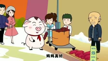 小猪正能量,和屁登猪一起来卖烤地瓜吧