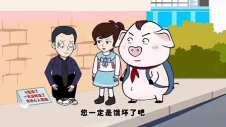 正能量的小猪,叔叔乞讨行骗,小猪送他上警车?