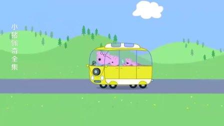 小猪佩奇:佩奇很喜欢小鸭子,他们要去池塘边野餐喂鸭子吃面包
