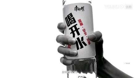 康师傅喝开水广 告.mp4