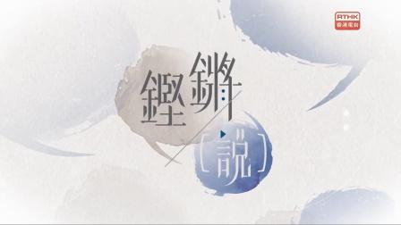 (RTHK) 鏗鏘說 2020-08-07 - 汪明荃:舞台的「荃」承