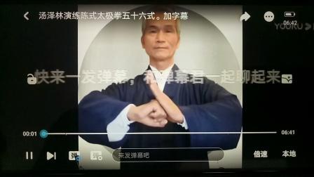汤泽林老师陈式太极拳56式  宋习