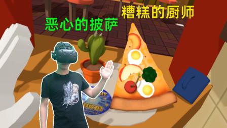 VR工作模拟器:最糟糕的厨师做了最恶心的比萨,为何没有被炒鱿鱼
