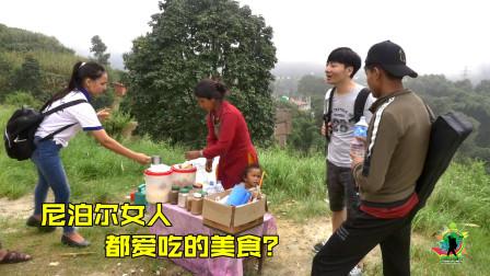尼泊尔人眼中的舌尖美味,中国小伙却不敢吃,是为啥原因?