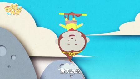 西游记儿歌纸片版:石猴出世 神通广大的孙悟空来啦