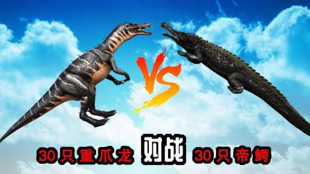 方舟生存进化 恐龙大战87 水中战斗机重爪龙瞬间秒掉30只帝鳄