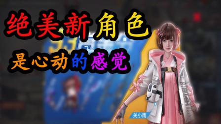 穿越火线cf手游解说:新版本女角色关小雨 超美角色顶得住?