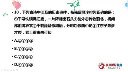 下列古诗中涉及的历史事件,按先后顺序排列正确的是 公考行测历史常识