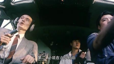 葛优饰演劫匪,把飞机劫持了,还要求放自己老大