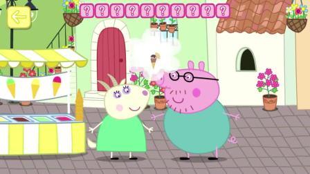 山羊阿姨要做冰淇淋,你能把它做好吗?小猪佩奇游戏