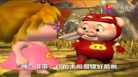猪猪侠:菲菲公主有防晒眼镜,迷糊老师有防晒膏