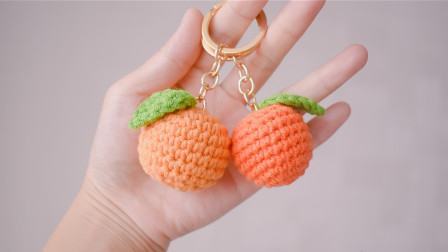 当当手编馆206集 小柚子包包挂件 钩针编织教程
