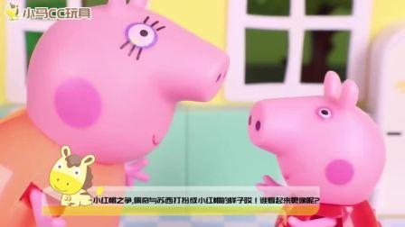小猪佩奇小羊苏西竟变身可爱小红帽,她们要去哪?卡通玩具动画片